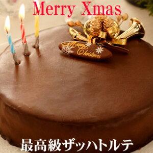 【クリスマスケーキ】ザッハトルテ ポイント10倍 送料無料 8〜10人分 クリスマス2017(チョコレートケーキ)神戸スイーツ 2017 ^k  10P10Nov17 生ケーキ 早期予約 ギフト xmas お歳暮