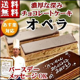 濃厚チョコレートケーキ【オペラ】バースデーケーキ 誕生日ケーキ   内祝い 送料無料 神戸…...:kobe:10000016
