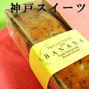 バナーナ パウンドケーキスイーツ 引き出物 引き菓子 スイーツ ポイント
