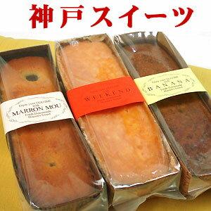 マロンムーウィークエンドバナーナ パウンドケーキセット スイーツ 引き菓子 ポイント