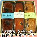 【あす楽】送料無料 スイーツ パウンドケーキ 箱入3本セット...