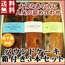【ポイント10倍】【あす楽】【送料無料】パウンドケーキ 箱入...