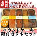【ポイント10倍】【あす楽】【送料無料】パウンドケーキ 5本...