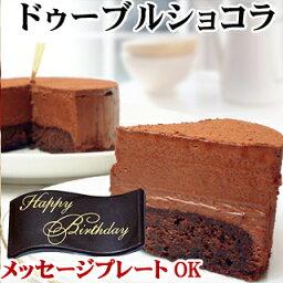 【あす楽】【ドゥーブルショコラ】4号(12CM) Wチョコ バースデーケーキ <strong>誕生日ケーキ</strong> チョコレートケーキ ケーキ メッセージプレート 神戸スイーツ 2020 送料無料 キャンドル プレゼント ギフト 父の日 お返し 入学祝い
