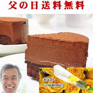 父の日 ギフト スイーツ まるで生チョコ【ドゥーブルショコラ】(Wチョコ)チョコレートケー…...:kobe:10000538