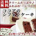 クリーム たっぷり シフォン バースデーキケーキ・ スイーツ ランキング ポイント