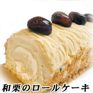 和栗がたっぷりマロン・ロールケーキ(モンブラン)バースデーケーキ・誕生日ケーキに内祝い人気神戸スイー