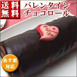 バレンタイン チョコレート ロールケーキ スイーツ ランキング ポイント