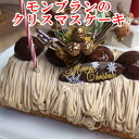【ポイント10倍】【クリスマスケーキ 予約 2020】栗のロールケーキ モンブラン 5人分 クリスマ...
