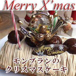 【クリスマスケーキ】栗のロールケーキ モンブラン ポイント10倍 5人分 クリスマス2017 神戸スイーツ 2017 ^k クリスマスケーキ 10P10Nov17 送料無料 生ケーキ 早期予約 ird-xmas お歳暮