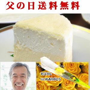 父の日 ギフト スイーツ 2種類のチーズ ドゥーブルフロマージュ(Wチーズ)ポイント10倍…...:kobe:10000648