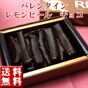 バレンタイン レモンピール チョコレート スイーツ ランキング ポイント