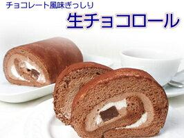 チョコレートケーキ生チョコロールケーキ神戸スイーツ誕生日ケーキ神戸スイーツお返し人気2019^k生ケ