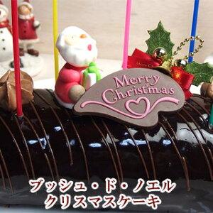 【クリスマスケーキ】ブッシュ・ド・ノエル ポイント10倍 5人分 クリスマス2017(チョコレートケーキ)神戸スイーツ 2017 ^k  10P10Nov17 送料無料 生ケーキ 早期予約 ギフト rd-xmas デコレーションケーキ お歳暮