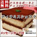 バースデーケーキ・誕生日ケーキに!【ティラミス・ショコラ】お返し・内祝い・のに人気ランキング^k年賀神戸スイーツ2016ポイント  倍送料無料バレンタイン 10P23Jan16お返し