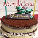 【クリスマスケーキ】ティラミス・ショコラ ポイント10倍 3〜4人分 クリスマス2016(チョコレートケーキ)神戸スイーツ 2016 ^k  10P03Dec1...