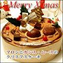 【クリスマスケーキ】マロン&カシスムース/ポイント10倍/送料無料/5~6人分/5号/クリスマス2014(...