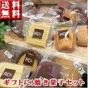 送料無料【フルール】焼き菓子・サブレ合計22個入 内祝 神戸...