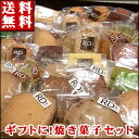 【ポイント10倍】送料無料【コクリコ】焼き菓子・サブレ合計3...