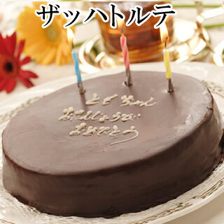 あす楽対応商品チョコレートケーキザッハトルテオレンジ風味のチョコレートケーキバースデーケーキ誕生日ケ