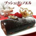 【ポイント10倍】【クリスマスケーキ】ブッシュドノエル 5人...