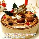 【ポイント10倍】【クリスマスケーキ】マロン&カシスムース ...