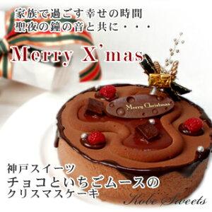 【クリスマスケーキ】チョコ&いちごムース 5〜6人分 ポイント10倍 クリスマス2017(チョコレートケーキ)神戸スイーツ 2017 ^k  10P10Nov17 生ケーキ 送料無料 rd-xmas デコレーションケーキ ホールケーキ 早期予約 お歳暮
