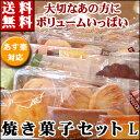 【ポイント10倍】【あす楽】【送料無料】焼き菓子セットLパウ...