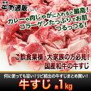 当店自慢の佐賀宮崎産黒毛和牛。大切に育てられたA4等級の判定を受けた牝牛です。肉の旨味、甘みは絶品。カレー、ビーフシチュー、スジ煮込に。【黒毛和牛】【送料無料】牛すじ肉1kg 当店自慢の佐賀宮崎産黒毛和牛A4等級メス牛