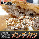 【黒毛和牛】肉汁たっぷりお肉屋さんのメンチカツ10個入(ミンチカツ)