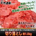 黒毛和牛の切り落とし1kg【送料無料】すき焼きもOK【佐賀・宮崎牛】美味しい牛肉