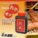 【無添加・無着色】しらいしオリジナル「焼き肉のたれ」甘口180ml