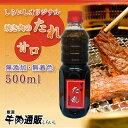 【無添加・無着色】しらいしオリジナル「焼き肉のたれ」甘口500ml