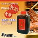 【無添加・無着色】しらいしオリジナル「焼き肉のたれ」中辛350ml
