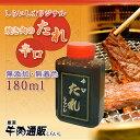 【無添加・無着色】しらいしオリジナル「焼き肉のたれ」辛口180ml