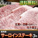 【送料無料】【黒毛和牛】【佐賀牛・宮崎牛】最高級サーロイン(ステーキ肉)3枚(1枚=約180g)【家肉選手権_牛肉部門】
