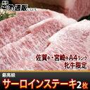 【黒毛和牛】【佐賀牛・宮崎牛】最高級サーロイン(ステーキ肉)2枚(1枚=約180g)【家肉選手権_牛肉部門】