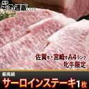 【黒毛和牛】【佐賀牛・宮崎牛】最高級サーロイン(ステーキ肉)1枚=約180g【家肉選手権_牛肉部門】