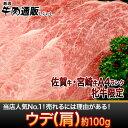 【国産和牛】【佐賀牛・宮崎牛】ウデ(肩)100g スライス しゃぶしゃぶ・すきやき用