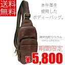【全国送料無料】【期間限定価格】神戸元町リベラル 本格派!牛革 ボディーバッグ 106052