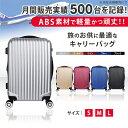 【全国送料無料】【神戸リベラル】 LIBERAL 軽量 S,M,Lサイズ スーツケース キャリーバッグ 容量アップ 8輪キャスター TSAロック付き Lサイズ