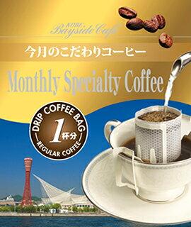 【1杯79円⇒19円】ドリップコーヒー【ブルンジ キビンゴCWS】今月のこだわりコーヒー