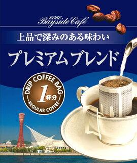 【1杯19円】ドリップコーヒープレミアムブレンド