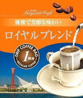 【1杯19円】ドリップコーヒーロイヤルブレンド