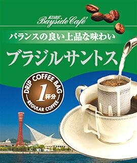 【1杯29円】ドリップコーヒーブラジルサントス