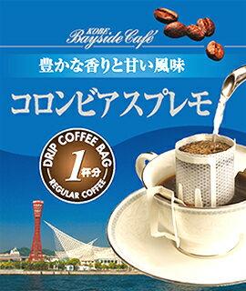 【1杯29円】ドリップコーヒーコロンビアスプレモ