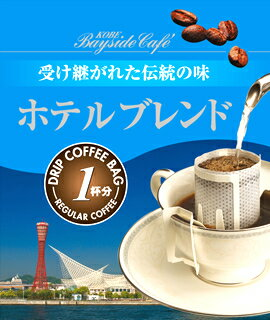 【1杯39円】ドリップコーヒーホテルブレンド