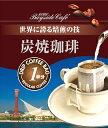 【1杯39円】ドリップコーヒー炭焼珈琲