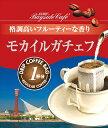 【1杯49円】ドリップコーヒーモカイルガチェフ【10P30Nov14】
