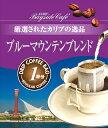【1杯79円】ドリップコーヒーブルーマウンテンブレンド
